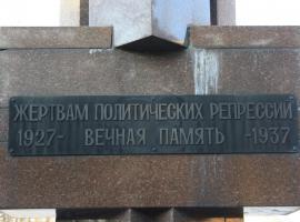 Фотография 2014 года. Источник: Архив НИЦ «Мемориал»