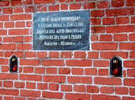 Источник: Архив Рязанского общества «Мемориал»
