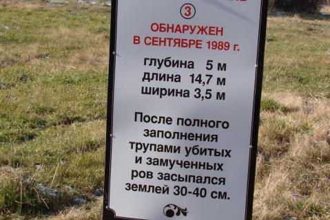 Фотография 2008 года. Источник: Архив НИЦ «Мемориал»
